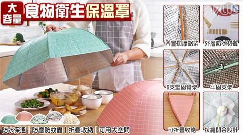 大容量食物衛生保溫罩/保溫罩/衛生罩/食物罩/保溫/防塵