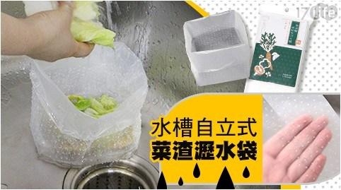 水槽自立式/水槽/菜渣/瀝水袋/廚餘