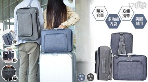 可背單肩收納拉桿旅行包/旅行包/拉桿包/出國/出遊/出差/單肩包/後背包/包包/休閒包/收納包/開學季