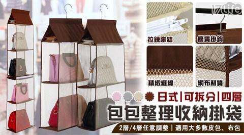 收納袋/收納箱/收納掛袋/包包收納/衣物收納/收納
