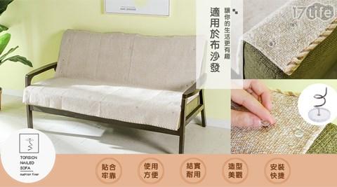 扭扭釘固定沙發墊神器/扭扭釘/沙發/神器