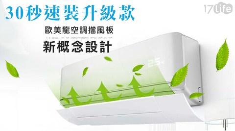 調節式冷氣引流空調板/空調板/調節式/引流/冷氣
