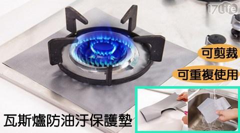 瓦斯爐防油汙保護墊/瓦斯爐/防油/防油汙/保護墊