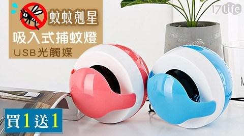 USB光觸媒吸入式捕蚊燈/捕蚊燈/吸入式/光觸媒/USB/防蚊