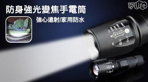 防身/強光/變焦/手電筒/防身手電筒/變焦手電筒