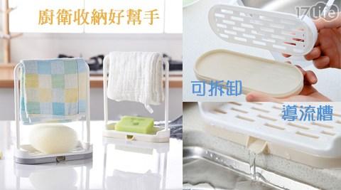 創意廚房抹布海綿瀝水架/瀝水架/海綿/抹布/廚房