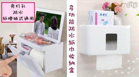 多功能防水紙巾收納盒/收納盒
