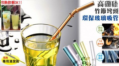 高硼硅竹節彎頭環保玻璃吸管(5支/組)