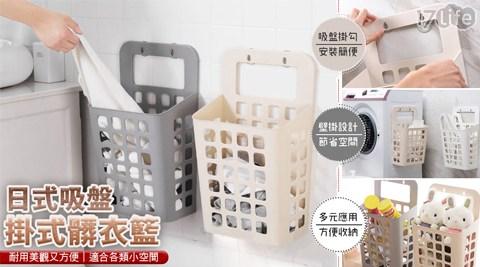 日式吸盤掛式髒衣籃/吸盤式/掛式/髒衣籃/收納籃/衣物藍/垃圾桶/玩具籃