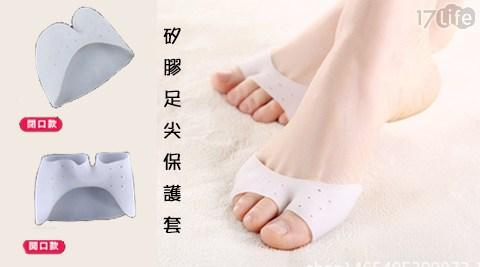 矽膠足尖腳趾頭防痛保護套