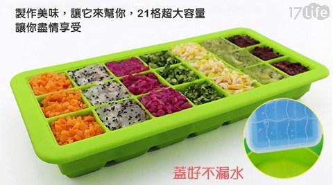 21格寶寶輔食矽膠帶蓋冰盒
