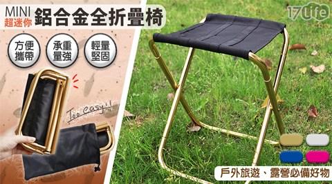 迷你便攜鋁合金全折疊椅