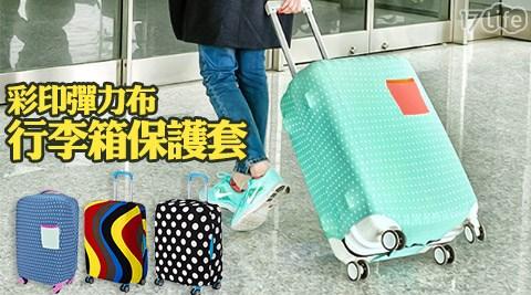 行李箱/保護套