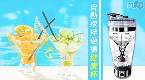 自動攪拌便攜/健康杯/杯子/自動攪拌杯