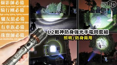 L2戰神防身強光手電筒/手電筒/防身/led