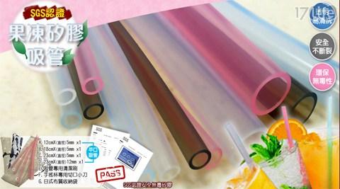 SGS環保果凍矽膠吸管(4入/組)