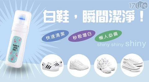 小白鞋輕鬆清洗神器