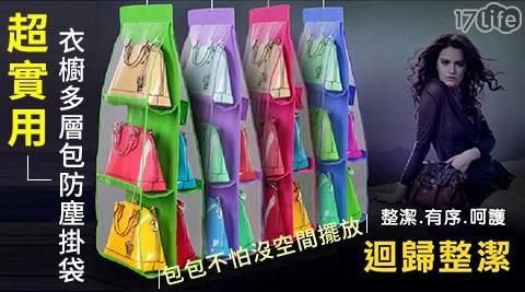 超實用/衣櫥多層包防塵掛袋/防塵袋