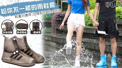 時尚耐磨防滑防雨鞋套/防滑/防雨/雨鞋/雨鞋套/鞋套/雨天/雨季/梅雨