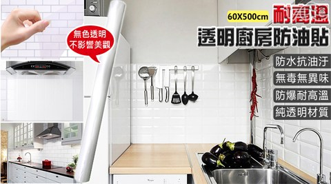 耐熱加大透明廚房防油貼/耐熱/加大/防油貼/防油/透明/廚房貼