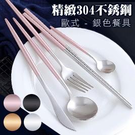 歐式精緻304不銹鋼銀色餐具