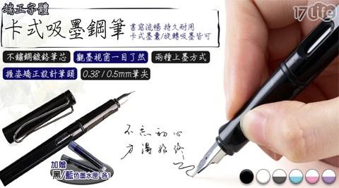 端正字體卡式吸墨鋼筆/吸墨鋼筆/鋼筆/文具/開學季/辦公室/0.38mm/0.5mm/筆