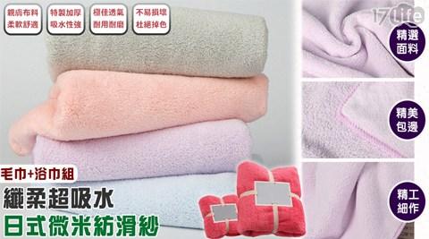 纖柔超吸水毛巾浴巾組/浴巾/毛巾/吸水/吸水毛巾/超吸水/大毛巾