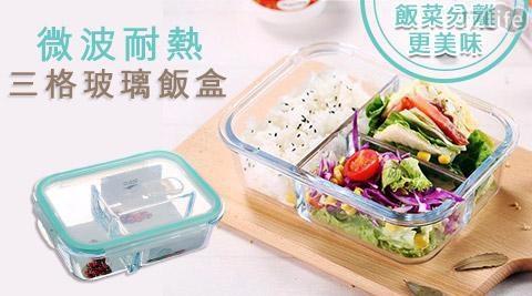 三分隔耐熱玻璃餐盒採分格設計,飯菜可分開擺放,餐盒菜色整整齊齊,食物不串味!