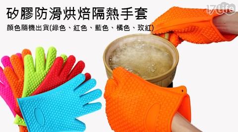 矽膠防滑烘焙隔熱手套/隔熱手套/烘焙手套/手套/矽膠手套