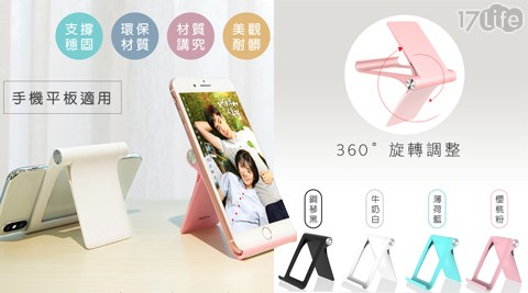 創意手機平板摺疊便攜支架/手機/支架/便攜支架/平板