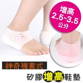 神奇襪套式矽膠增高鞋墊