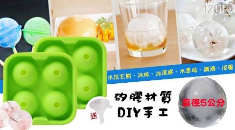 矽膠4孔冰球模具/模具/矽膠/冰球