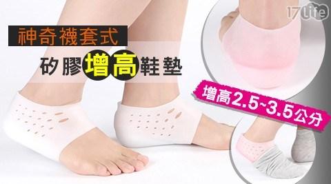 神奇襪套式矽膠增高鞋墊/矽膠增高鞋墊/襪套式/矽膠/增高/鞋墊