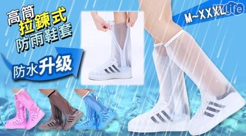 高筒拉鍊式防雨鞋套/雨衣/雨鞋/雨鞋套/防水/防雨鞋套