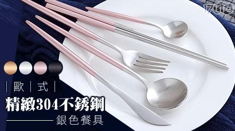 歐式精緻304不銹鋼銀色餐具/餐具/304/不鏽鋼/主餐刀/主餐叉/主餐勺/咖啡勺/筷子/環保