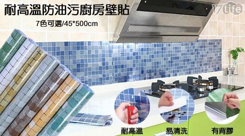 多用途耐高溫防油污廚房壁貼/高溫/防油/廚房/壁貼