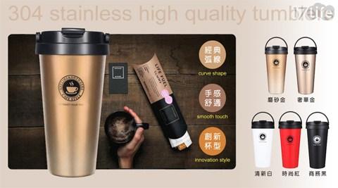 304/不鏽鋼/環保/手提/保溫杯/保溫瓶/咖啡杯/飲料杯/水杯/茶杯/手搖杯