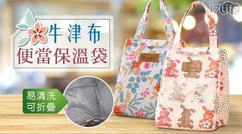 牛津布/便當/保溫袋/保冰袋/環保