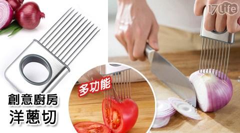 創意廚房洋蔥切/洋蔥切片/食材固定器/鬆肉針