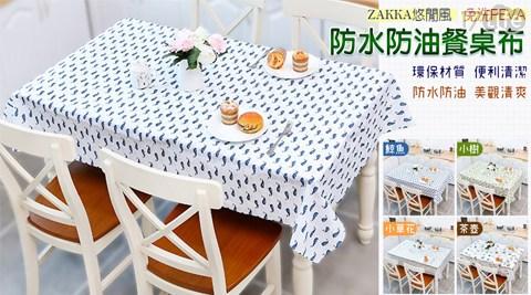PEVA/環保/防水/防油/餐桌布/桌巾/野餐墊/地墊/露營/桌布