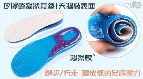 加厚矽膠減震運動鞋墊/運動鞋墊/矽膠/加厚/減震/鞋墊