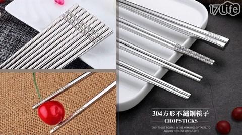 304不銹鋼食安方形防滑筷/不鏽鋼/食安/防滑筷/筷子