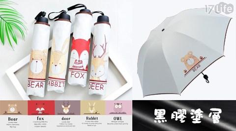 動物系列黑膠晴雨兩用三折傘/三折傘/動物系列/黑膠/晴雨傘