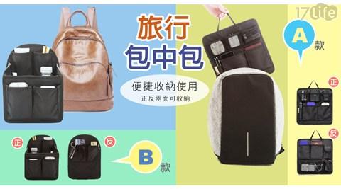 背包收納大容量包中包