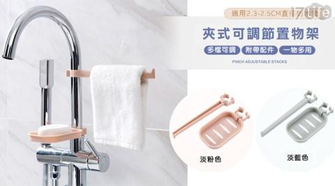 夾式可調節水龍頭瀝水置物架