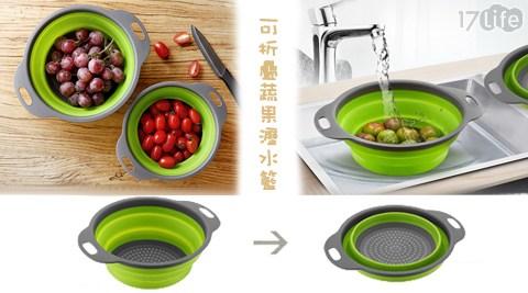 伸縮折疊水果瀝水籃兩件套/瀝水籃/伸縮/水果/摺疊