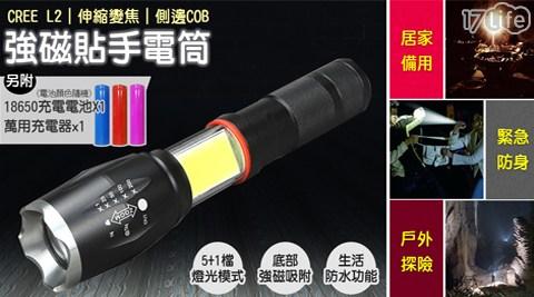 L2伸縮變焦COB強磁貼手電筒套組