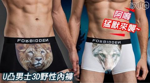 野性/野狼/老虎/獅子/內褲/四角褲