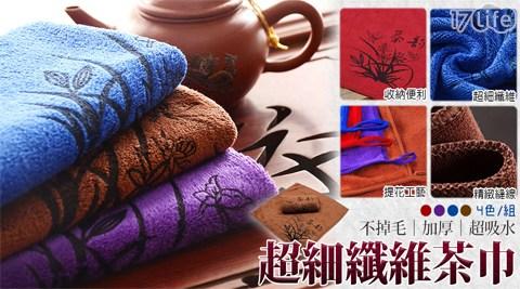 超吸水/超細纖維/茶巾/方巾