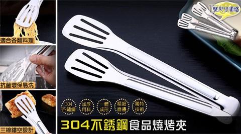 304不銹鋼食品燒烤夾